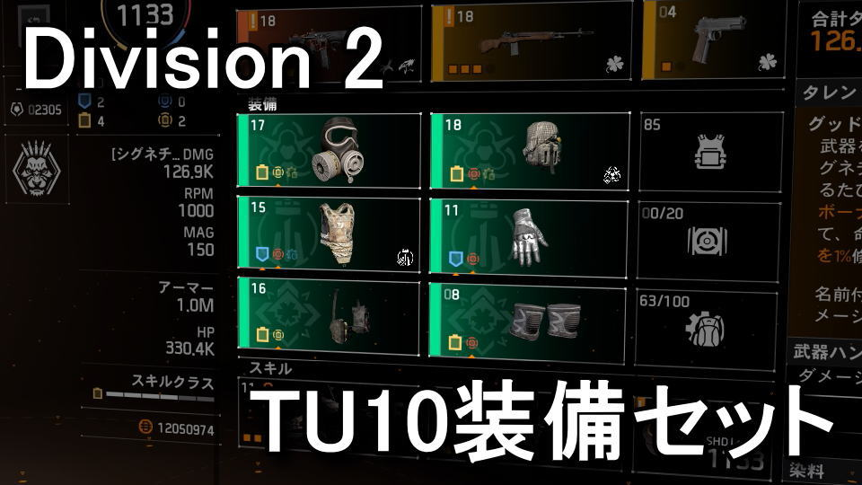 division-2-tu10-gear-set-talent