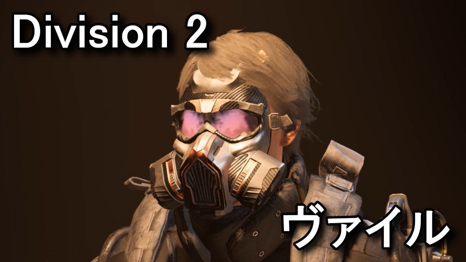 division-2-vile-spec-talent