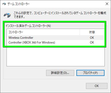 ds4windows-error-4