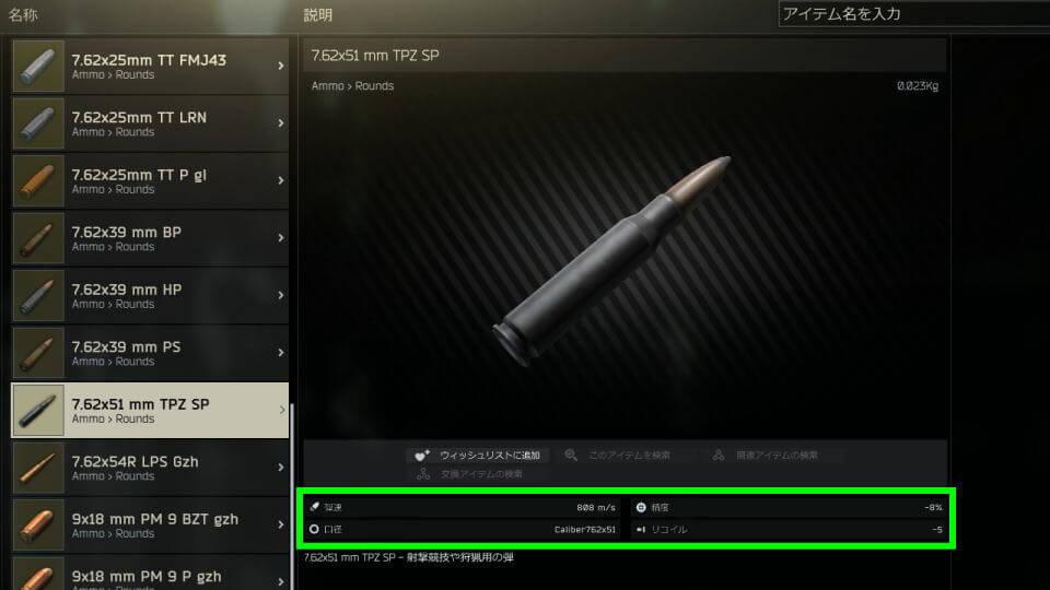 escape-from-tarkov-ammo-spec-1