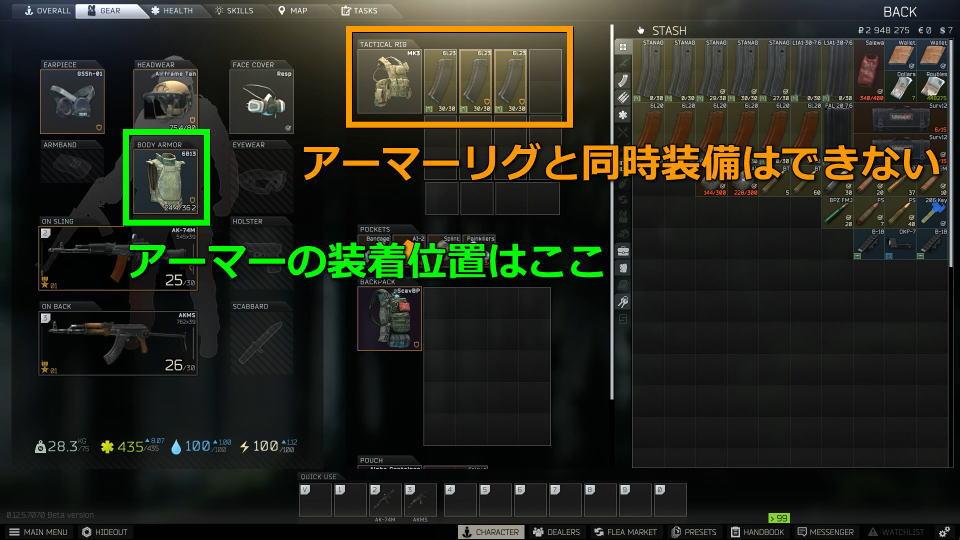 escape-from-tarkov-armor-vest-notice