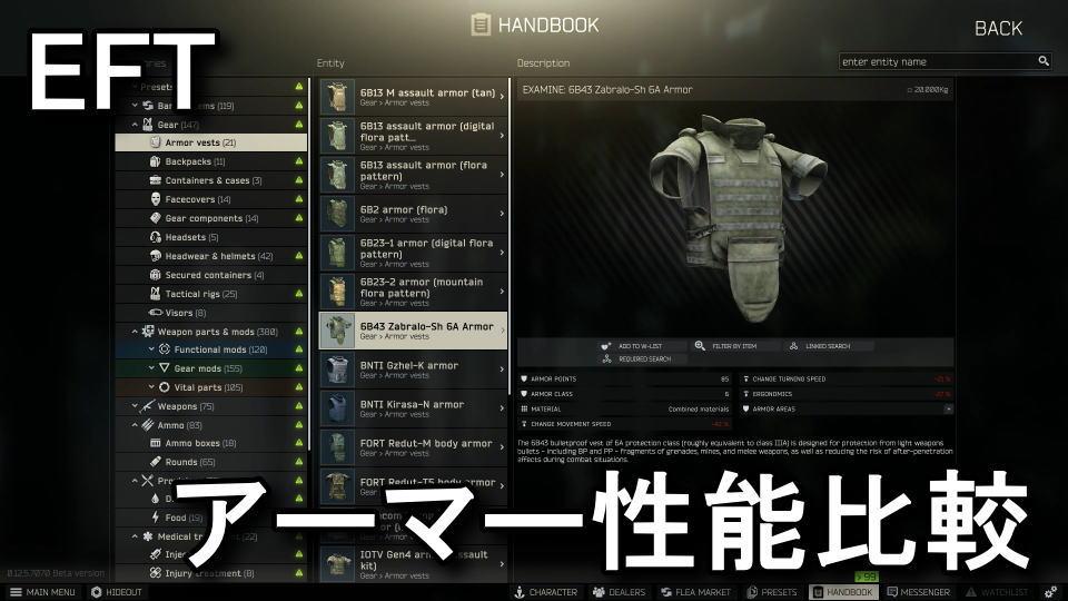escape-from-tarkov-armor-vest-spec-hikaku