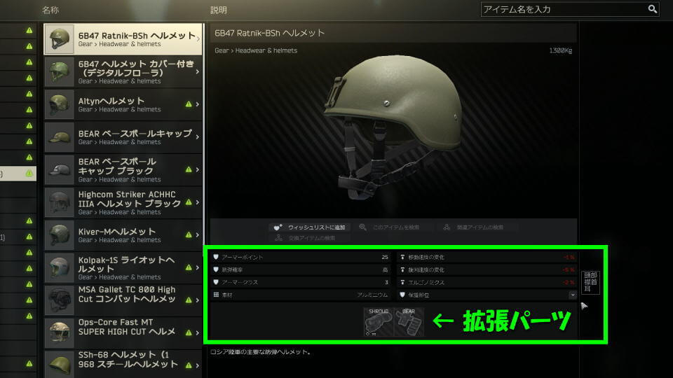 escape-from-tarkov-helmet-spec-1