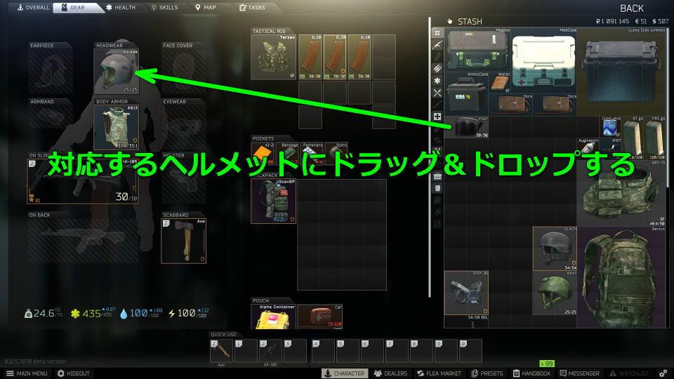 escape-from-tarkov-visor-enable