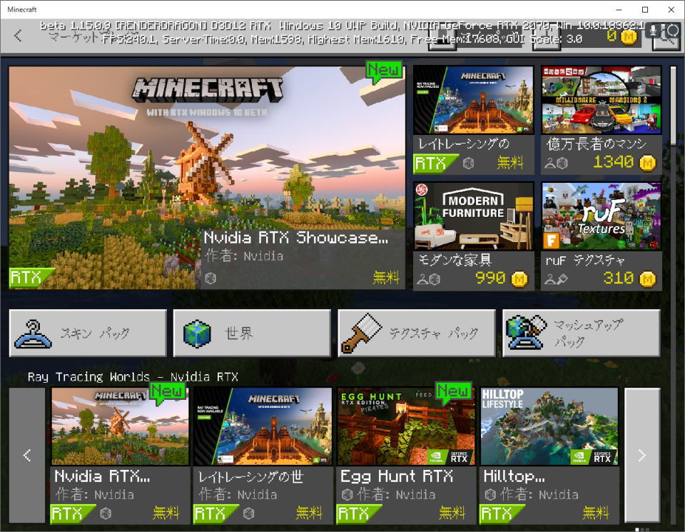 minecraft-with-rtx-game-start-4