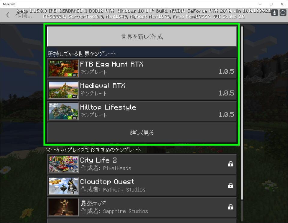 minecraft-with-rtx-game-start-6