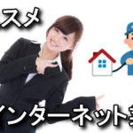 osusume-internet-provider-1-150x150