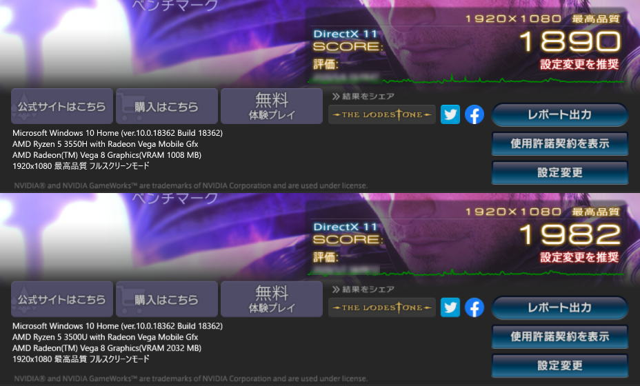 ryzen-5-3550h-vs-ryzen-5-3500u-ff14-benchmark