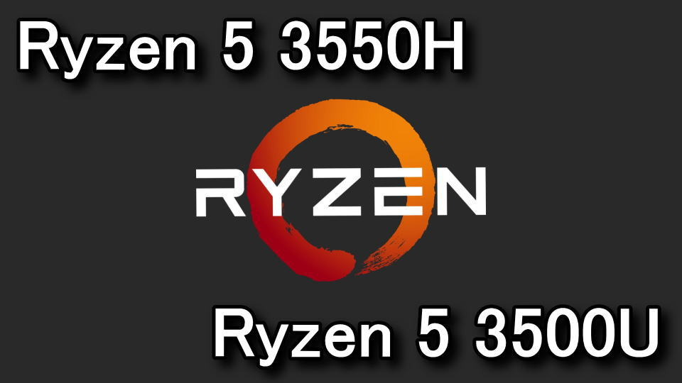 ryzen-5-3550h-vs-ryzen-5-3500u-hikaku