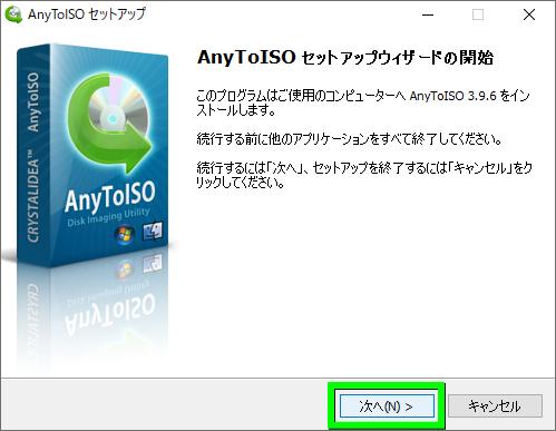 anytoiso-install-1