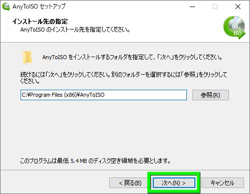 anytoiso-install-3