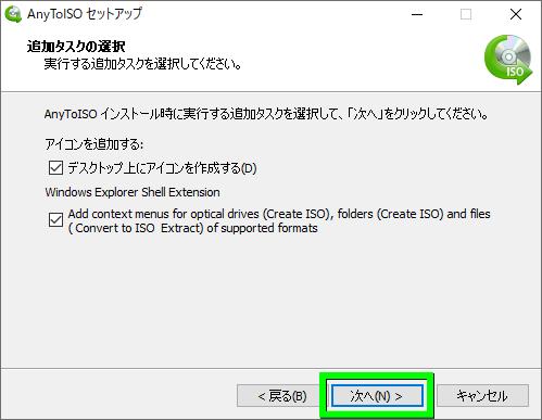 anytoiso-install-4