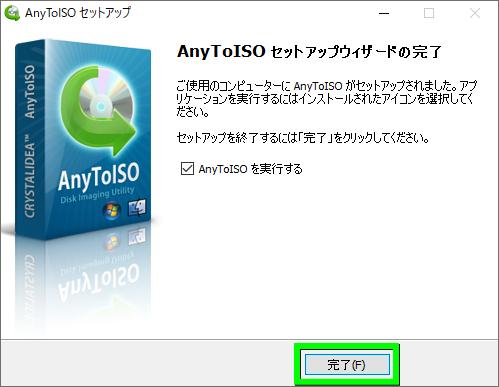 anytoiso-install-6