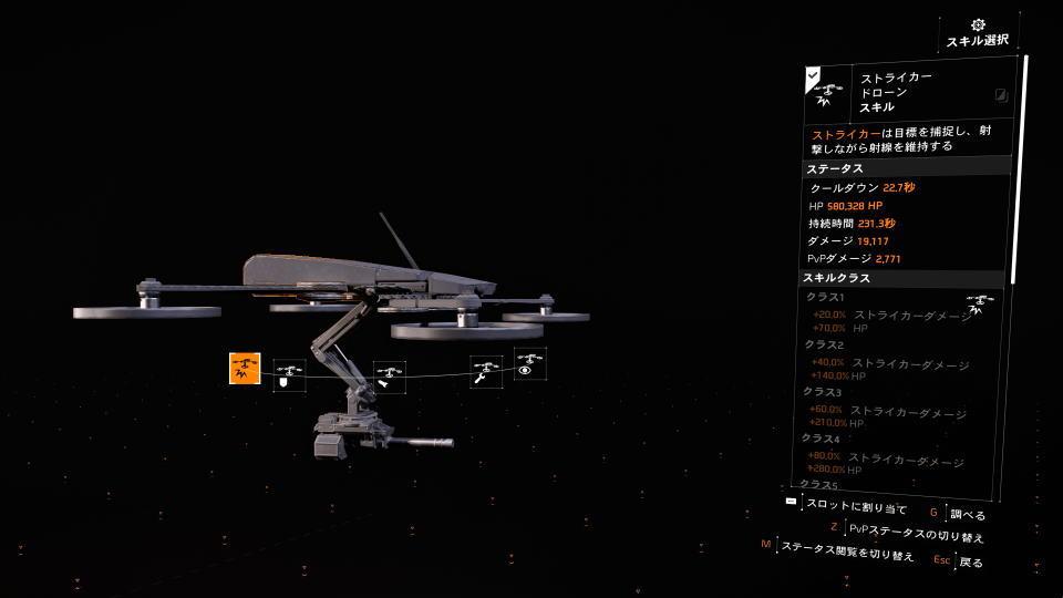 division-2-assault-drone