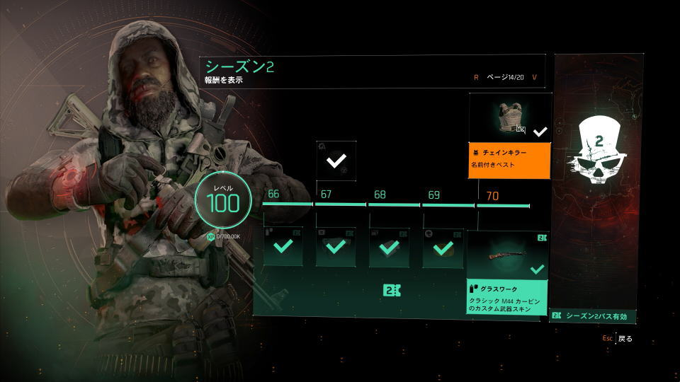 division-2-chainkiller-get-guide