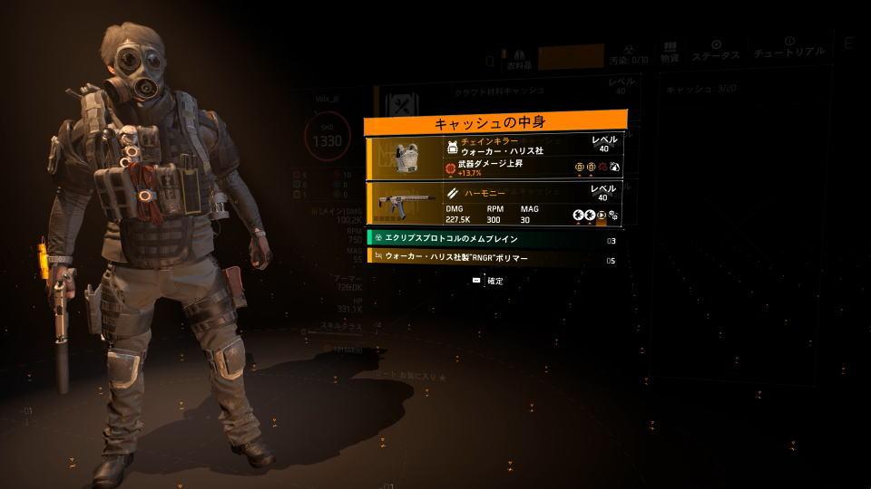 division-2-chainkiller-matador-get