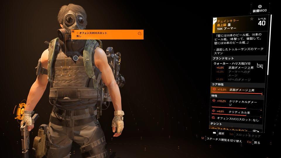division-2-chainkiller-spec