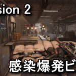 division-2-eclipse-protocol-build-150x150
