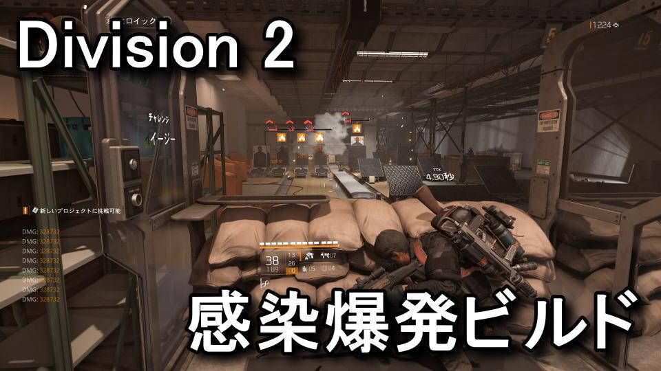 division-2-eclipse-protocol-build
