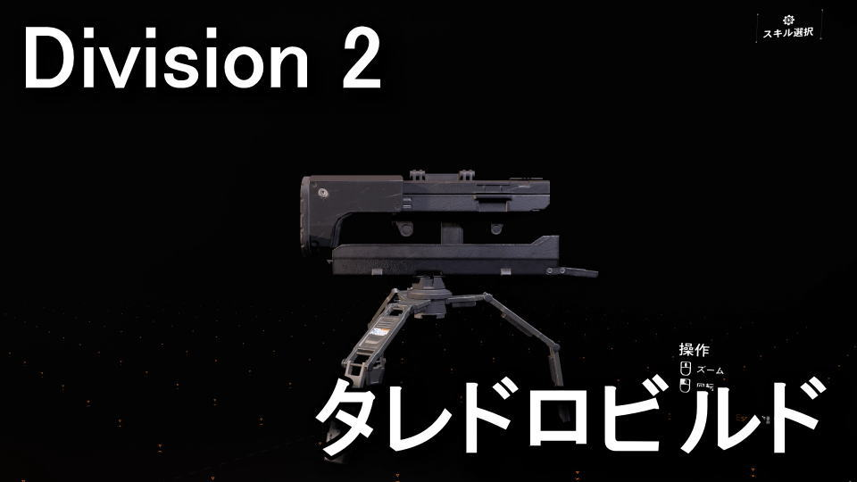 division-2-hard-wired-build