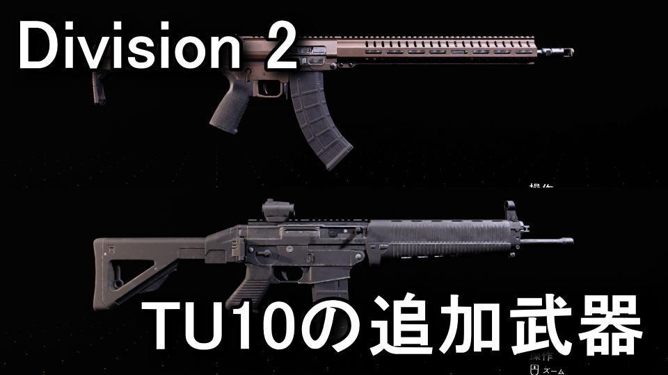 division-2-harmony-mechanical-animal-1