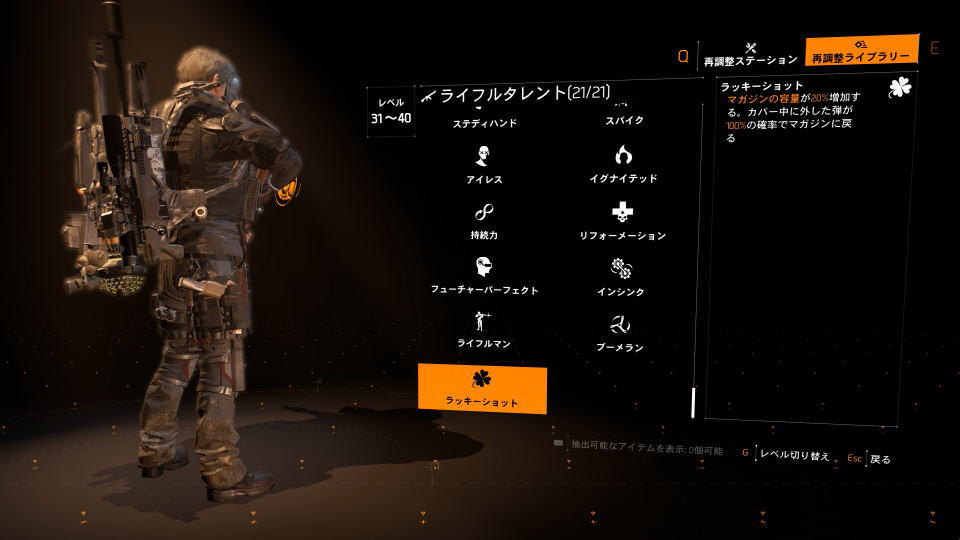 division-2-lucky-shot