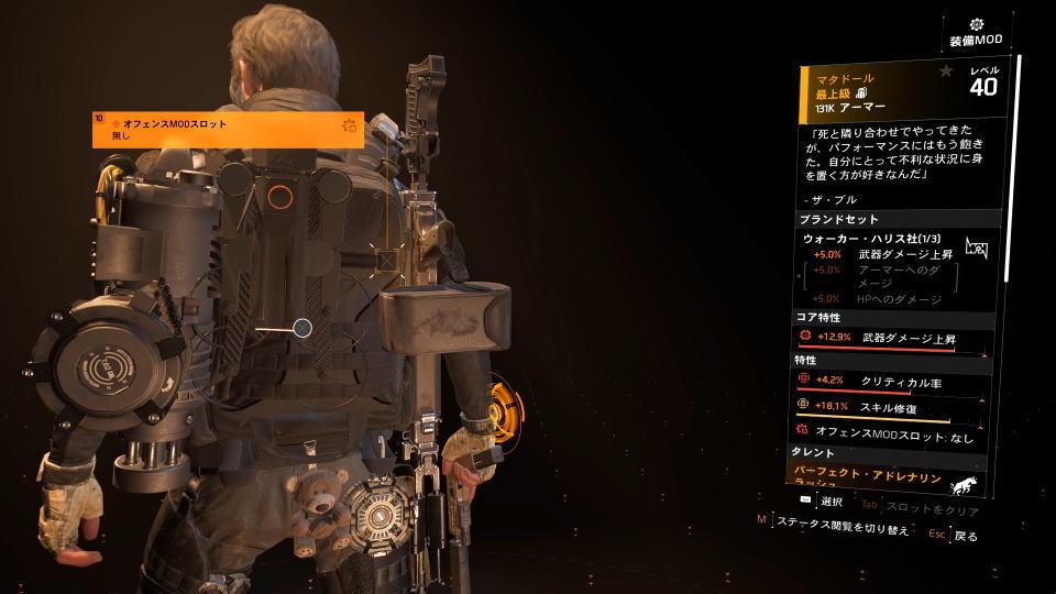 division-2-matador-spec