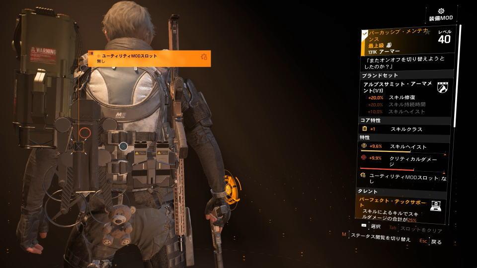 division-2-named-backpack-1