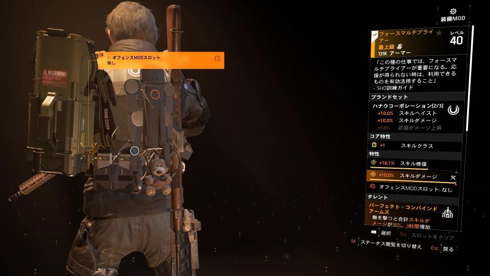 division-2-named-backpack-2
