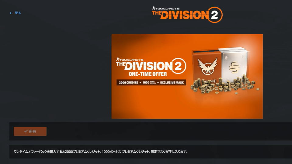 division-2-one-time-offer-pack