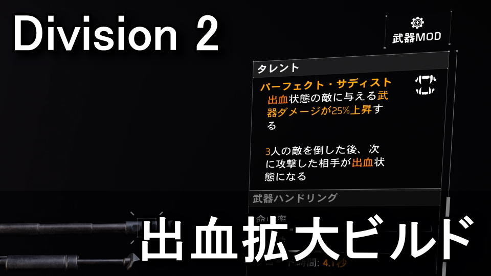 division-2-ongoing-directive-build