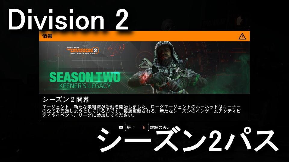 division-2-season-2-premium-credit