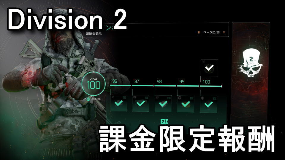 division-2-season-2-premium-rewards-1