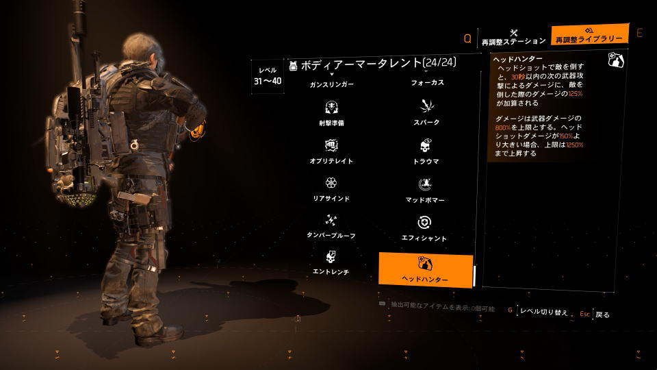 division-2-talent-head-hunter
