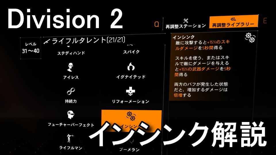 division-2-talent-in-sync-1