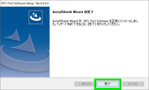 felicaportsoftware-4