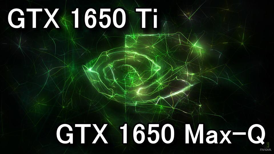 gtx-1650-ti-gtx-1650-max-q-hikaku