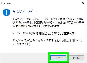 keepass-user-guide-03