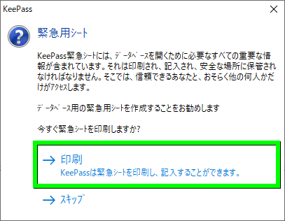 keepass-user-guide-07