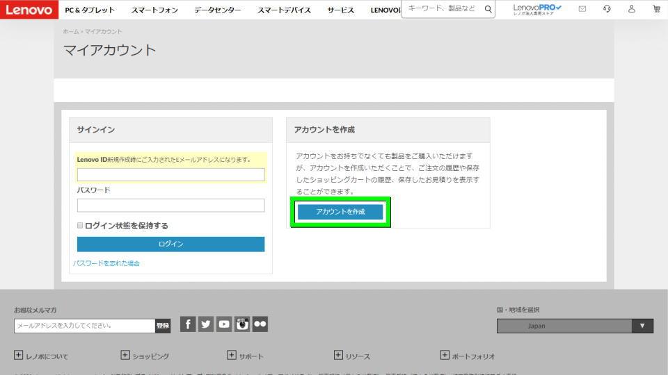 lenovo-shopping-account-register-2