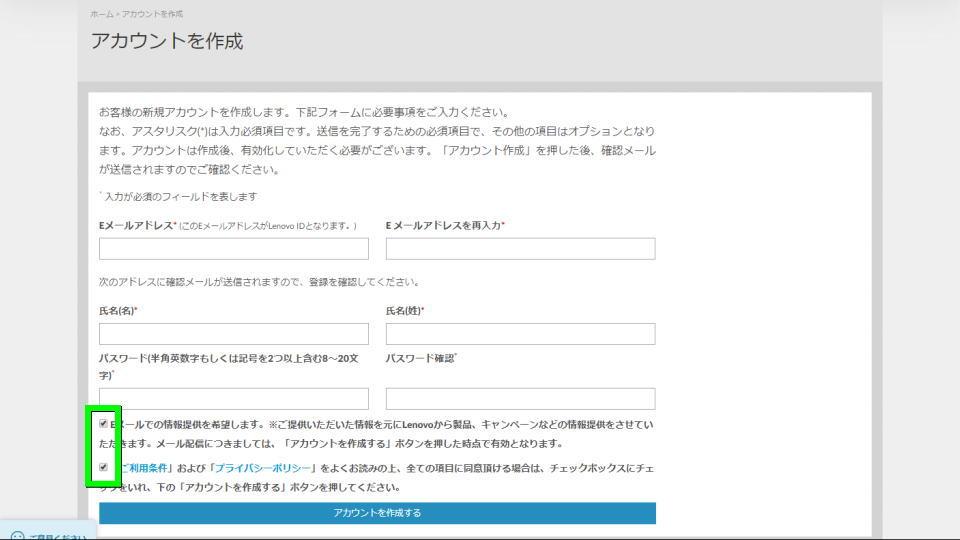 lenovo-shopping-account-register-3
