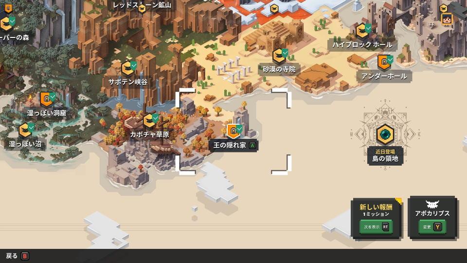 minecraft-dungeons-arch-haven-location
