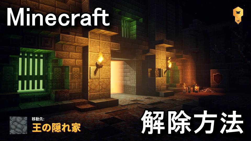 minecraft-dungeons-arch-haven-unlock