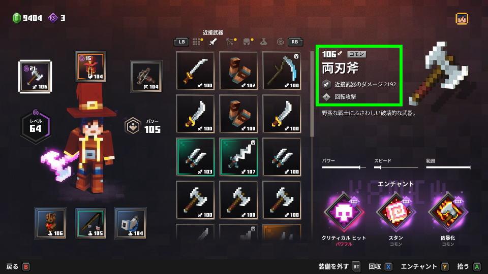 minecraft-dungeons-higher-level-spec