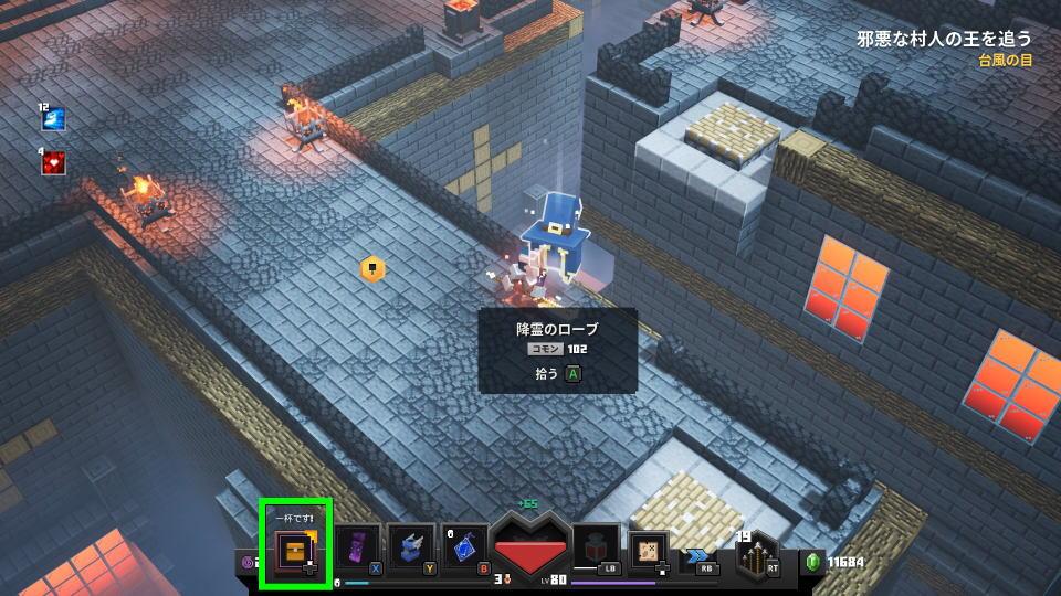 minecraft-dungeons-item-full