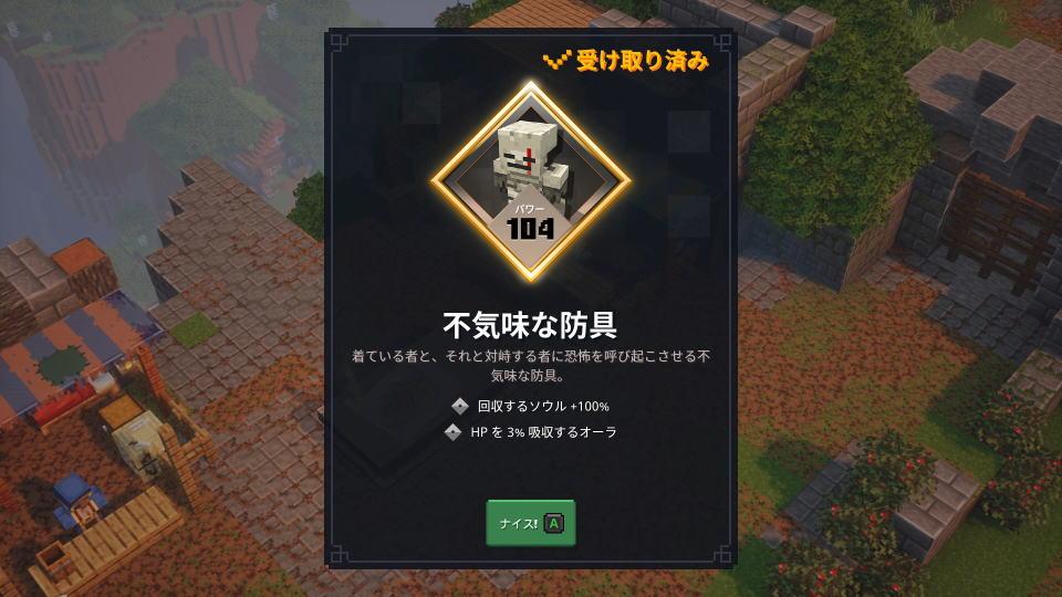 minecraft-dungeons-lower-level-item-3