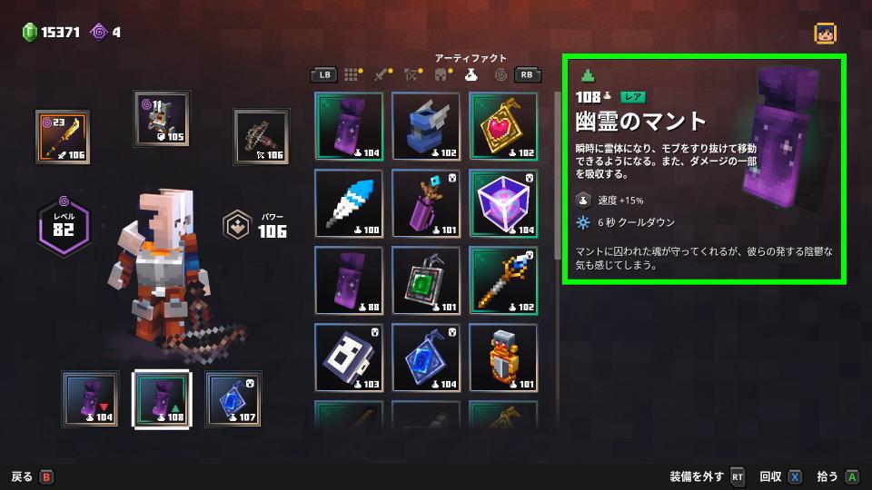 minecraft-dungeons-max-power-level-108