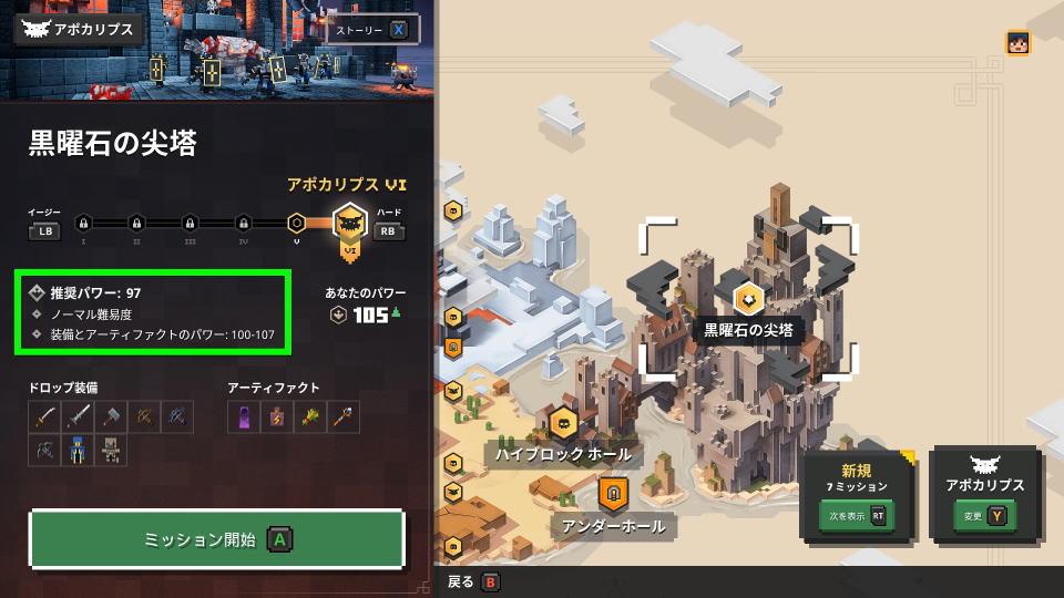 minecraft-dungeons-mission-level