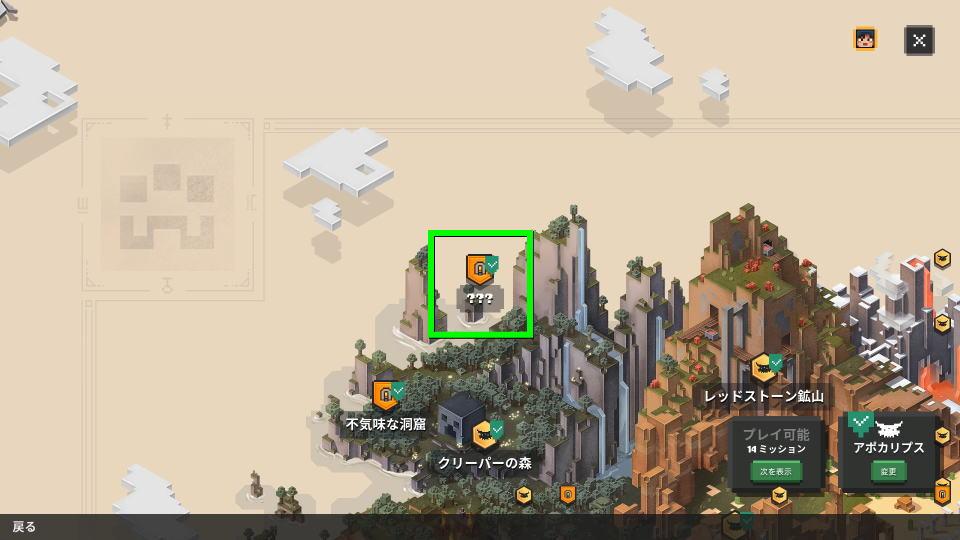 minecraft-dungeons-mushroom-island-location