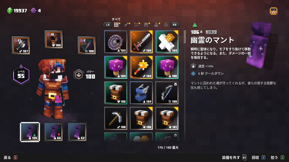 minecraft-dungeons-mushroom-monsters-speed-run-3